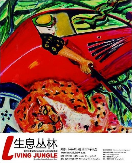 """Living Jungle"", China, 2010"